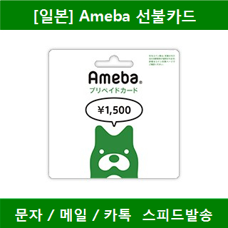 Ameba 선불카드