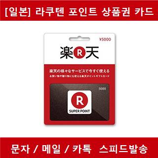 라쿠텐 포인트 상품권 카드